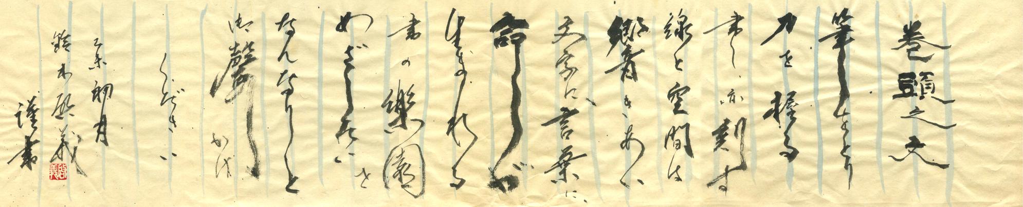 筆をとり、刀を握る 書し、亦刻す 線と空間は響きあい 文字に、言葉に、 命が生まれる 書の楽園をめざしたい なんなりと御聲がけください